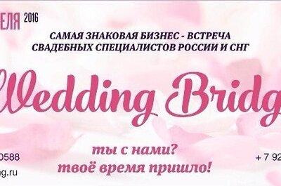 Встреча свадебных и event специалистов в рамках форума Wedding Bridge