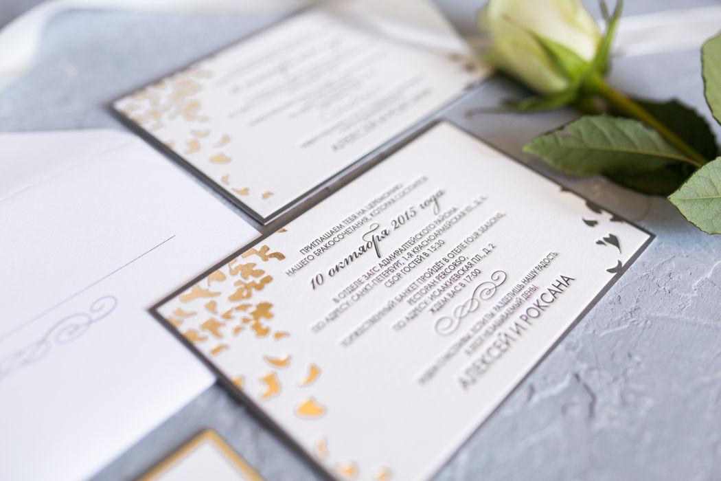 Приглашения с высокой печатью, фольгированием золотом и авторским дизайном.