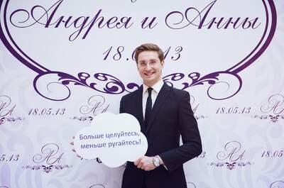 Ведущий на свадьбу Роман Акимов