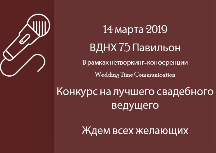 """Конкурс  в рамках Wedding Time Communication: """"Лучший свадебный ведущий!"""
