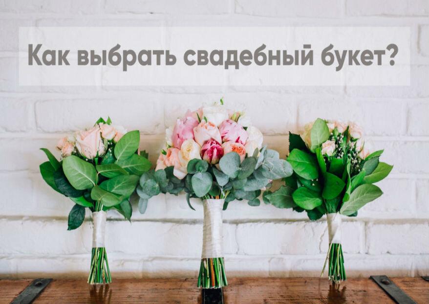 Как выбрать букет невесты? 5 советов, чтобы найти идеальный вариант!
