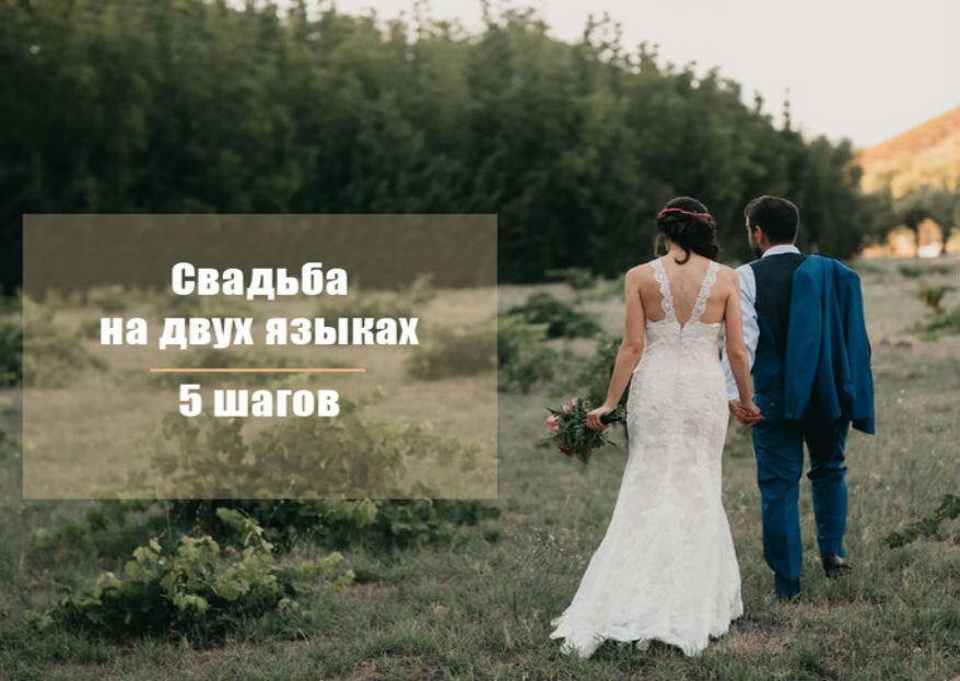 Свадьба на двух языках: 5 шагов