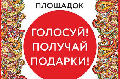 Премия Столичный банкет: Проголосуй и получи подарок!