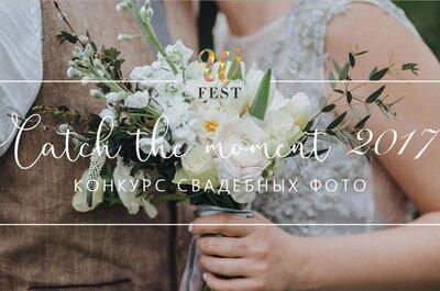 Финалисты фотоконкурса Catch the Moment 2017!