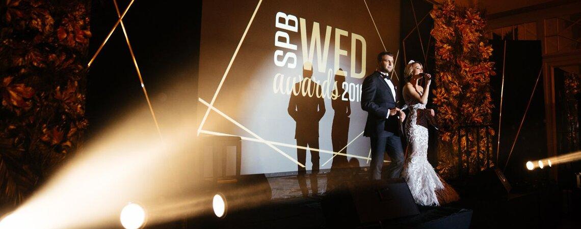 Свадебная премия SPB WED AWARDS 2018