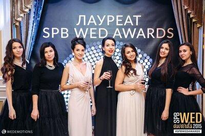 Пресс-релиз свадебной премии SPB WED AWARDS 2016