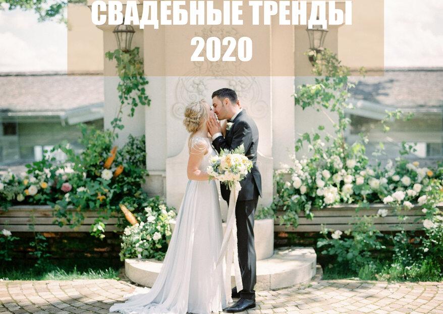 Свадебные тренды 2020: рассказывают профессионалы!