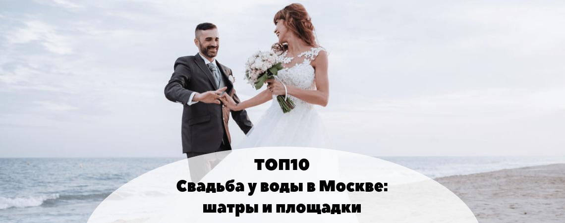 ТОП10 Свадьба у воды в Москве: шатры и площадки