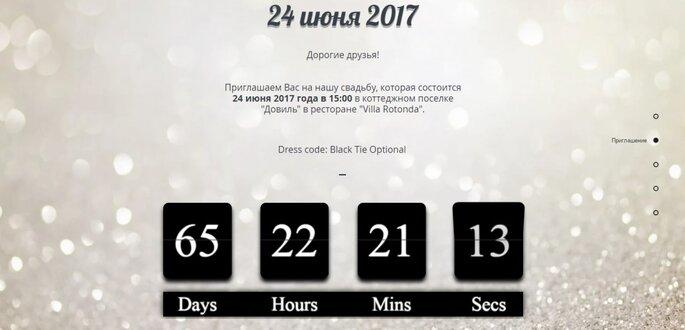 Свадебный организатор Екатерина Воронцова