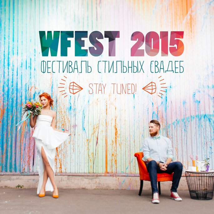 Свадебный фестиваль WFEST