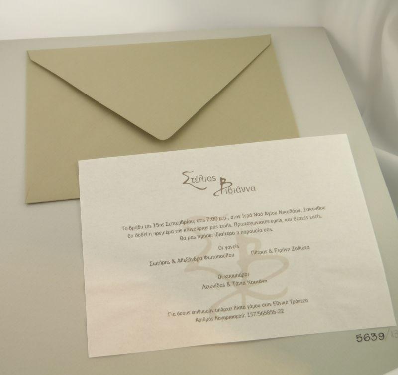 Beispiel: Einladung Monogramme, Foto: Giorti.