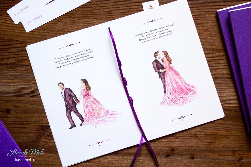 Свадебные приглашения «Сказочная книга» для свадьбы в замке БИП: http://luademel.ru/tale