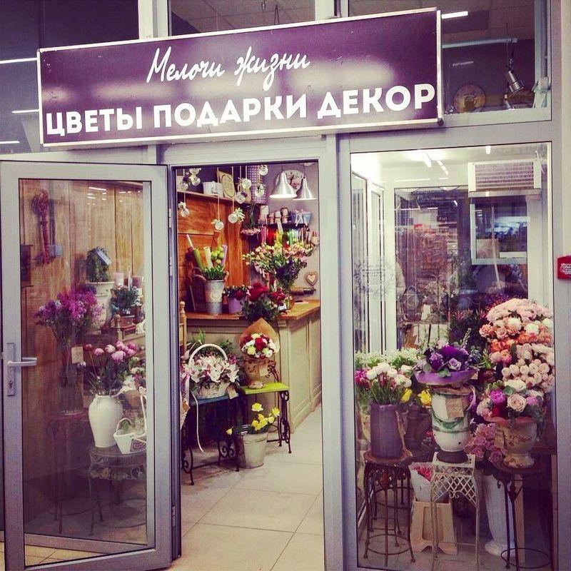 """Цветы """"Мелочи жизни"""""""