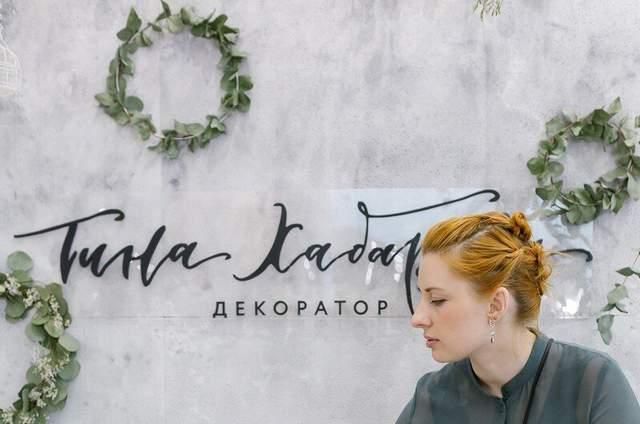Декоратор Тина Хабарова